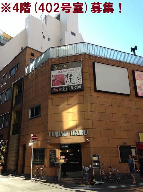 千葉市中央区富士見2