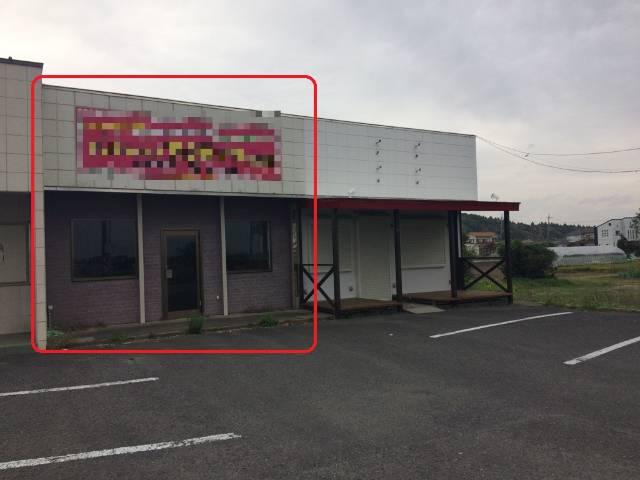 山武市姫島175番地