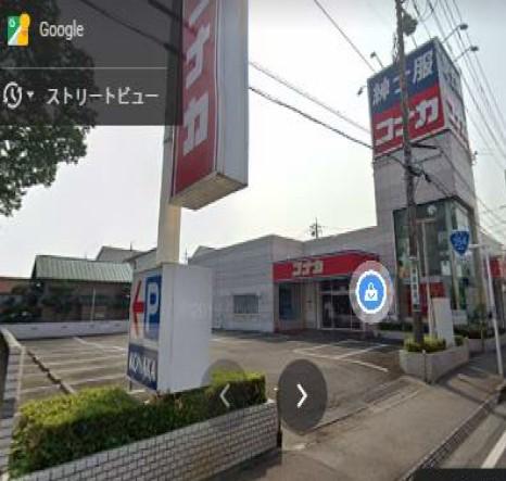 入間郡三芳町